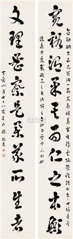 cursive script couplet by chen taoyi