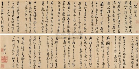 calligraphy by wang shouren