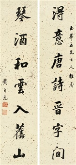 楷书七言联 对联 (calligraphy) (couplet) by huang ziyuan
