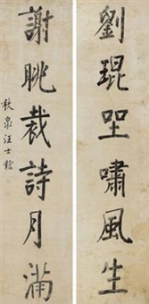 楷书六言联 对联 (couplet) by wang shihong