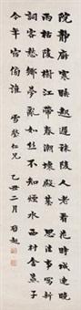 楷书 by liang qichao