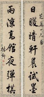 行书七言联 (calligraphy) (couplet) by xu fu