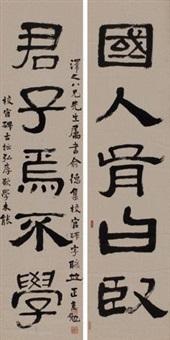 隶书五言联 (calligraphy) (couplet) by lin zhimian
