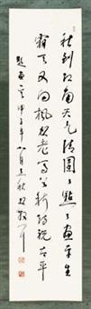 书法 (一件) by lin sanzhi