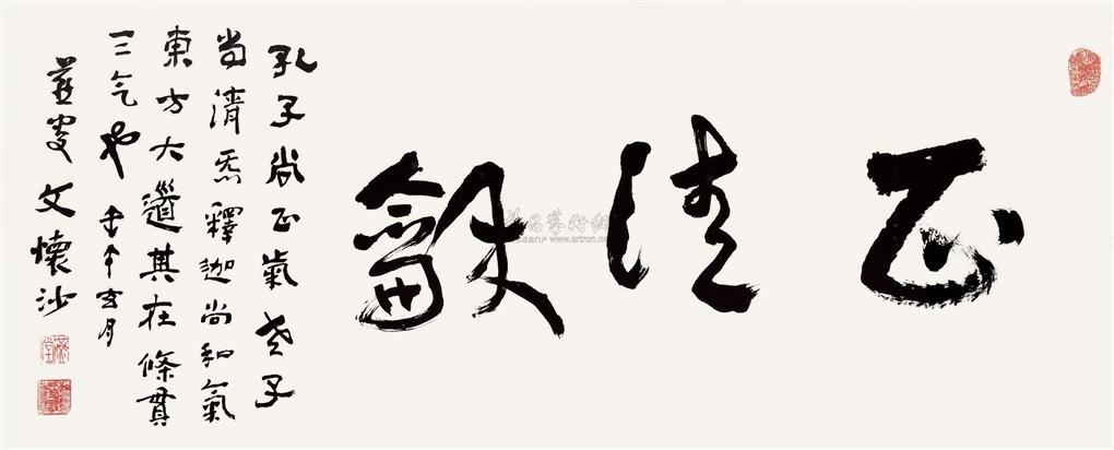 正清龢 by wen huaisha