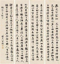 行书 (四件) (in 4 parts) by jiang guodong