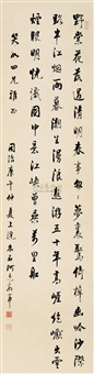 行书 (calligraphy in running script) by akedunbu