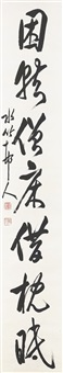 seven-character couplet in running script (pair) by xu shichang