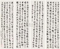 running script (set of 4) by lin changmin