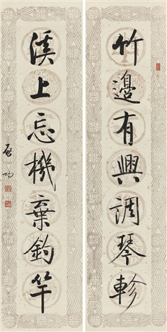 行书七言联 (seven-character in running script) (couplet) by qi gong