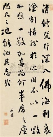 行书 calligraphy in running script by liu yong