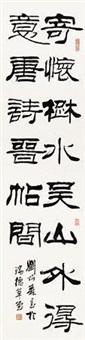 隶书七言句 by liu bingsen