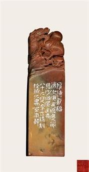 李立 寿山石盘龙钮方印 by li li