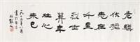 行书 by lin sanzhi