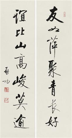行书七言联 seven character in running script couplet by qi gong