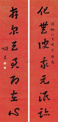 章草七言联 calligraphy in cursive scriptcouplet by chen taoyi