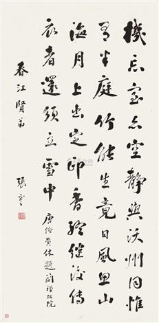 行书 by zhang jian