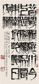 篆书杜甫诗 by li li