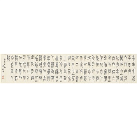 calligraphy in seal script by hong liangji