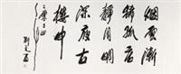 行书 by liu wenxi