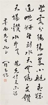 书法《游克什米尔诗》 (calligraphy) by luo jialun