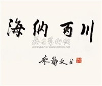 海纳百川 by liao jingwen