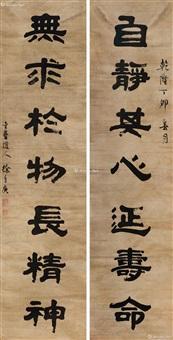隶书对联 by xu sangeng