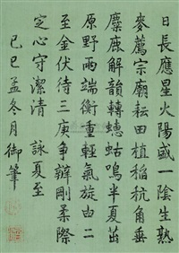poem in regular script by emperor tongzhi