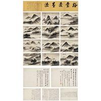 landscape painting (album w/12 works) by xu naigu