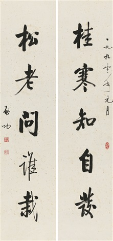 行书五言联 five character in running script couplet by qi gong