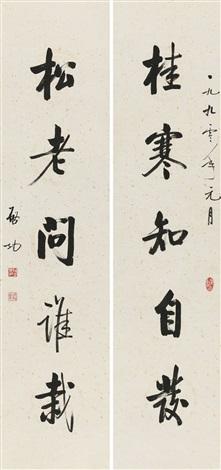 行书五言联 five character in running script couplet by qi gong