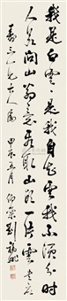 草书 (calligraphy in cursive script) by liu fuyao