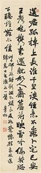 行书顾亭林诗 by xiao tui'an