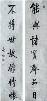 对联 (couplet) by qi gong