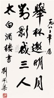 行书五言诗 by liu kaiqu