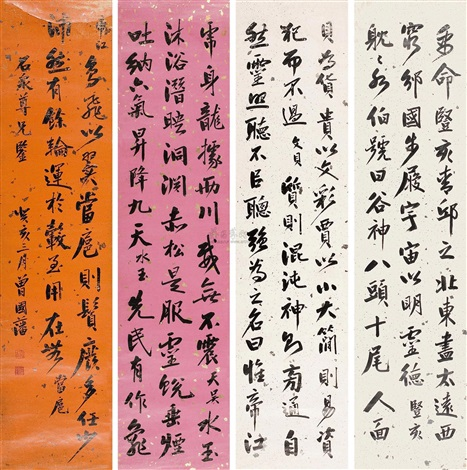 书法 calligraphy in running script 4 works by zeng guofan