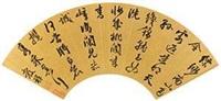 行书五言诗 by wang guxiang