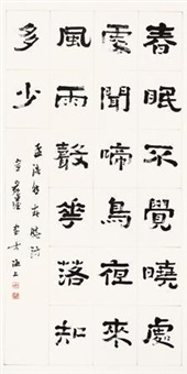 楷书 (calligraphy in clerical script) by xuan jiaxin