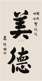 "书法""美德"" (calligraphy) by jiang jingguo"