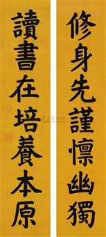 regular script (couplet) by emperor xianfeng
