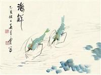虾趣图 by wu qingxia