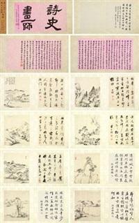 书画合璧 (album of 8; various sizes) by various chinese artists