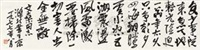 行书毛主席诗 (calligraphy inscribed by mao's poem) by xu dixin