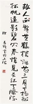 录《送孟浩然之广陵》 (calligraphy) by hong pimo