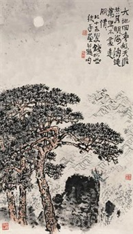 指画山水 by qian songyan