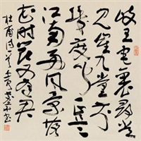 草书 (calligraphy in cursive script) by xu qinghua