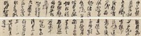 草书 by liu zhengcheng