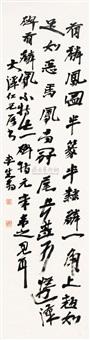 行书 by xu shengweng
