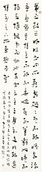 calligraphy in caoshu by jian jinglun