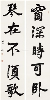 行书五言联 (calligraphy) (2 works) by xiao xian